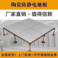 供应陶瓷防静电地板学校微机室*地板