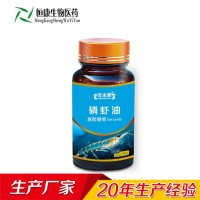 磷虾油厂家代加工 山东恒康OEM加工磷虾油