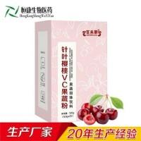 针叶樱桃VC果蔬粉代加工厂家 山东恒康