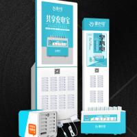 宁波做掌心电共享充电宝城市代理怎么样