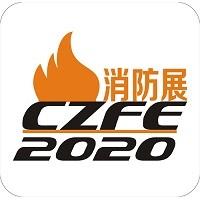 2020郑州消防展|河南消防展|消防设备展会