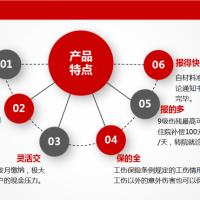 济宁众联劳务与中国人民保险公司联合打造的-雇主责任险