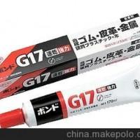 *小西胶G17 G17Z  三键1401B