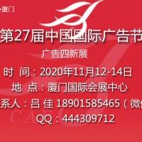 2020第27届中国国际广告节 ——厦门广告四新展会