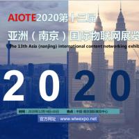 2020第十三届南京国际智慧停车展览会