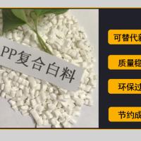 福建泉州厂供应pp再生料 打包带日用制品*pp回料