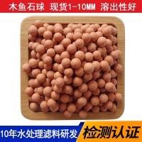 木鱼石球/木鱼石矿化球/鱼缸植物养殖用木鱼石球可调节水质环境