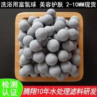 负电位球 ORP调节球 水素水球制造富氢/负电位水/弱碱性水