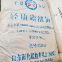 山东海化纯碱 工业级轻质纯碱 99含量轻质*钠淄博厂家现货