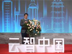 """2019""""云智中国 绚丽中原""""大会探讨智能变革"""