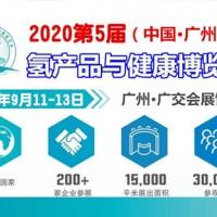 2020广州饮用水展,广州氢产品展,2020广州富氢水机展
