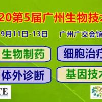 2020广州生物技术展|生物制*展|体外诊断展