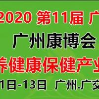 2020广州大健康展|2020广州*养生展|广州营养品展