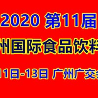 2020广州进出口食品饮料展|2020广州休闲食品展