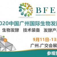 2020广州发酵技术装备展|广州发酵产品展|发酵技术展