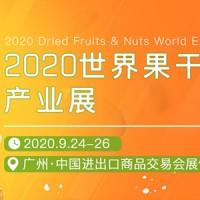 2020水果展览会、2020水果坚果包装展、2020果蔬展