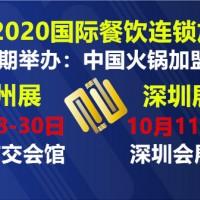 2020广州餐饮餐饮联盟展|广州餐饮加盟展