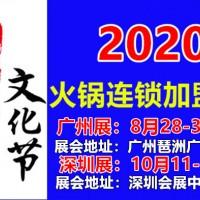 2020广州火锅底料展|2020广州餐饮加盟展|火锅食材展