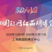 2020上海网红展|2020上海直播带货展|上海网红展