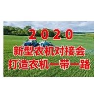 2020第十一届中国(江西)国际农业机械展览会火热招商中