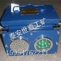 KXB127矿用声光语音报警器厂家拿货价