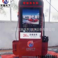 龙驰天下LCTX-2200自助洗车机