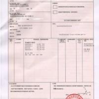 台湾原产地证 一站式服务 当天出证
