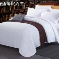 酒店布草套件 床单 被套 枕套