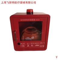 国产消防报警箱上海飞斯特AED报警箱消防救援急救*