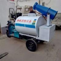 新疆伊犁供应除尘电动三轮雾炮洒水车