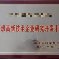 阜阳市企业研究开发中心申报条件及申报材料