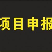 2020年滁州市科技计划项目认定时间