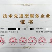 安徽省淮北市技术先进型服务企业申请条件