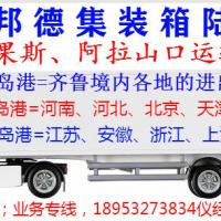 枣庄济宁泰安进出口青岛港集装箱专线