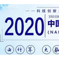 热点2020第十三届南京国际大数据产业博览会