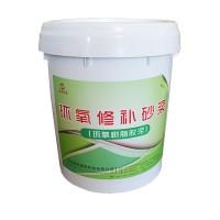 环氧修补砂浆(环氧树脂胶泥)混凝土修复*