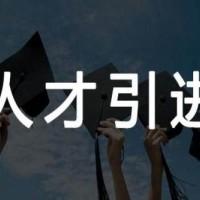 海南大学毕业能在海南落户吗