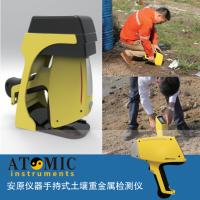 上海安原仪器手持重金属*X荧光光谱仪土壤修复