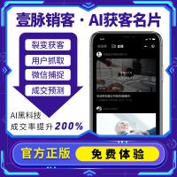 壹脉销客智能名片J*A源码,短视频、直播功能,支持自由二开