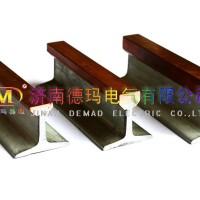 供应济南德玛牌DMGH型紫铜线高温钢体安全滑触线