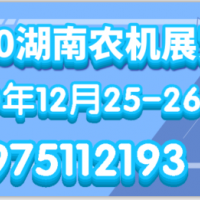 2020湖南农机装备博览会