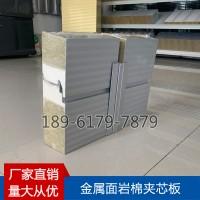 铝镁锰聚氨酯封边岩棉夹芯板,变电站外墙复合板