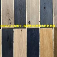 厂家直销木德士-BS系列环保型木质工艺品抗褪色化变剂