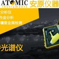 湖北安原仪器重金属检测仪X荧光光谱仪土壤修复
