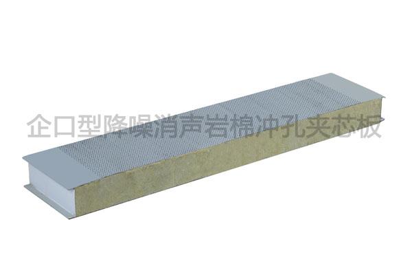 企口型降噪消声岩棉夹芯板