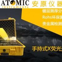 黑龙江安原仪器手持光谱仪X荧光光谱仪重金属污染*