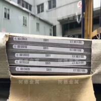 SUS630不锈钢板料单价 630不锈钢中厚板广东佛山