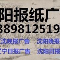沈阳晚报广告登报电话13898125191