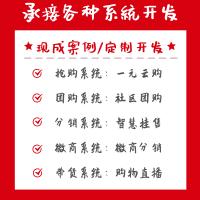 京合淘集系统APP开发报价