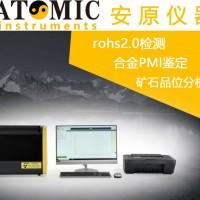 符合rohs标准安原仪器手持光谱仪X荧光光谱仪